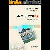 江苏水产产业发展报告 (江苏农业产业发展报告(2011~2015年))