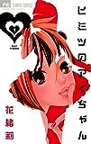 ヒミツのアイちゃん 1 (Cheeseフラワーコミックス)
