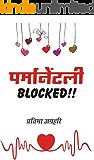 Permanently Blocked (Hindi Edition)