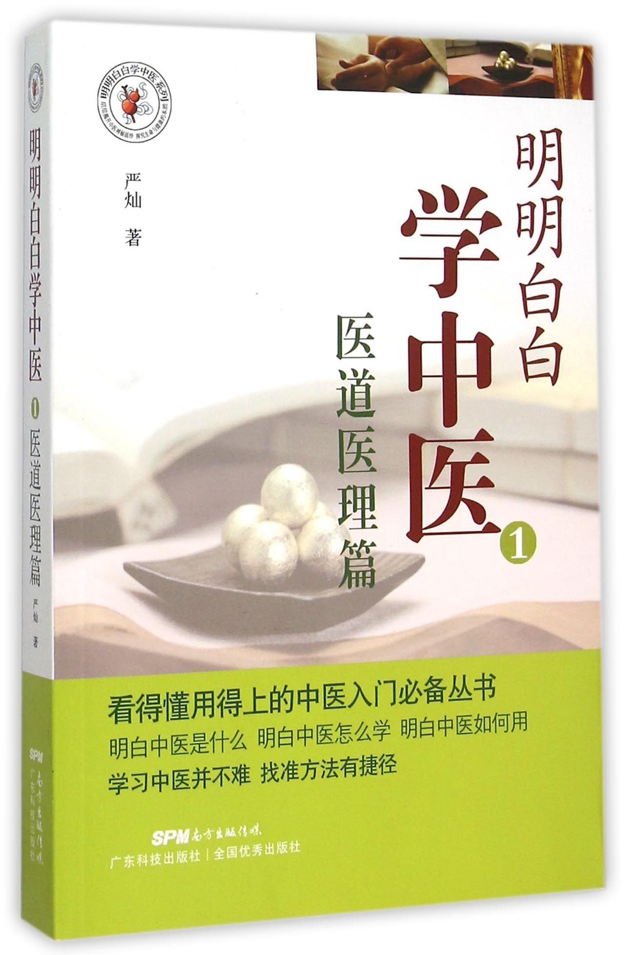 明明白白学中医(1医道医理篇)/明明白白学中医系列 pdf