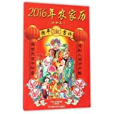 2016年农家历:丙申年