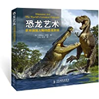 恐龙艺术:世界顶级大师的恐龙世界