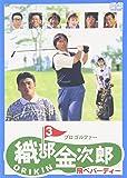 プロゴルファー 織部金次郎3 ~飛べバーディー~ [DVD]