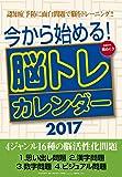 今から始める! 脳トレカレンダー 2017年 カレンダー 壁掛け A4 CL-547
