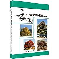 云南木本观赏植物资源(第一册)