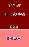【復刻版】河合栄治郎の「自由主義の擁護」 (響林社文庫)