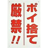 ポイ捨て 厳禁   注意パネル 看板 幅20cm×高さ30cm 大きな文字でわかりやすい