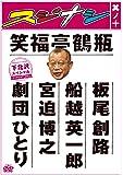 スジナシ 其ノ十 [DVD]