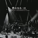 豊かなる一日 ~TAKURO & his BIG GROUP with SEO