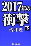 2017年の衝撃〈下〉