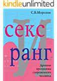 Sex and Rank. Modern Man's Ancient Programs in Russian (Russian edition)