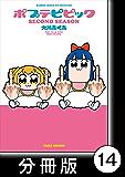 ポプテピピック SECOND SEASON【分冊版】 (14) (バンブーコミックス WINセレクション)
