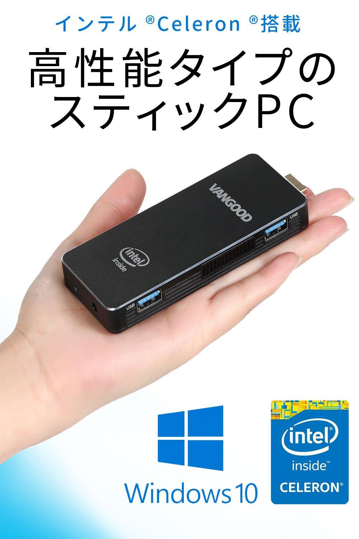 VANGOOD Apollo Lake Celeron 搭載高性能スティック型パソコン(Windows10/Celeron N3350/3GB/64GB 70g 冷却ファン搭載)