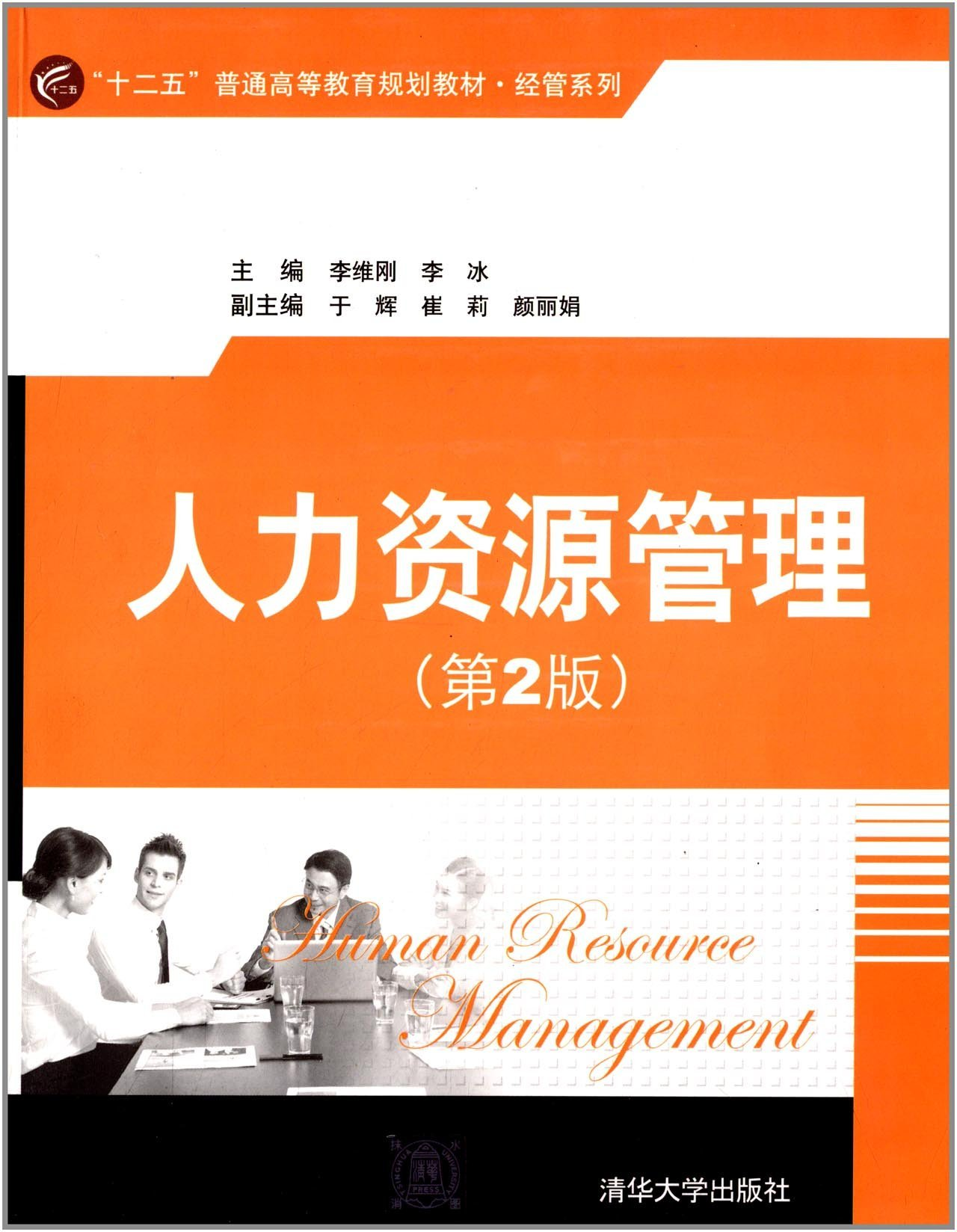 "Read Online ""Twelve Five"" general higher education planning materials · management series: human resources management (2nd edition) pdf epub"