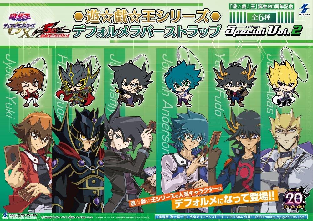 遊☆戯☆王シリーズ デフォルメ ラバー ストラップ スペシャルVol.2   B00YET3RNA