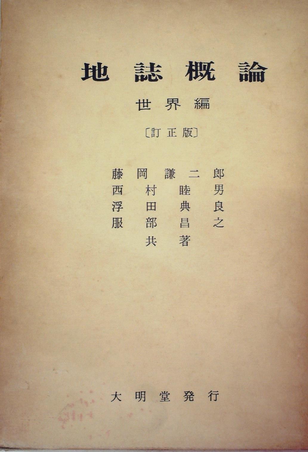 地誌概論〈世界編〉 (1963年) | ...