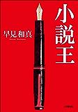 小説王 (小学館文庫)