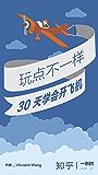 玩点不一样:30 天学会开飞机(知乎 Vinzent Wang 作品)(我有一项炫酷的隐藏技能) (知乎「一小时」系列)