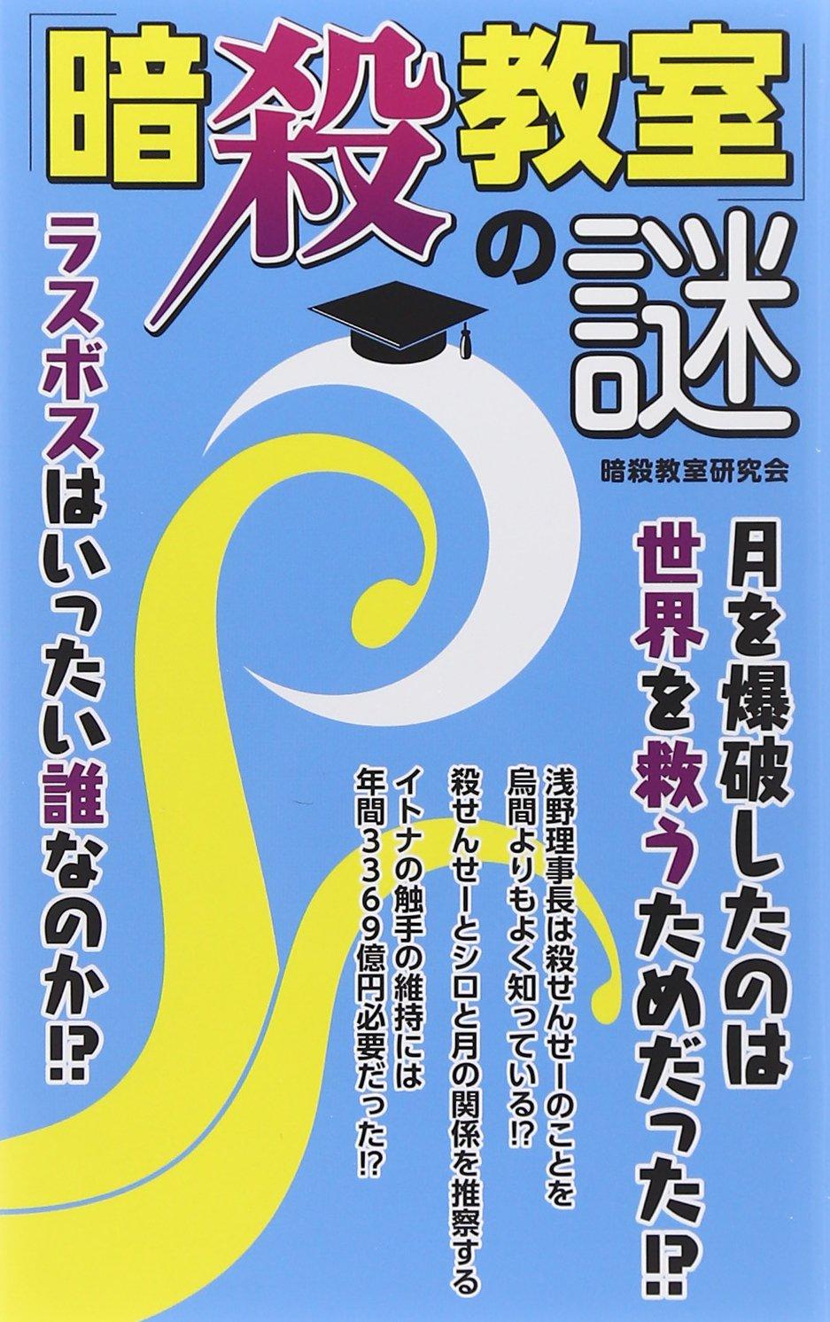 Ansatsu kyōshitsu no nazo pdf epub