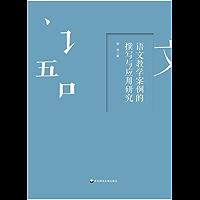 语文教学案例的撰写与应用研究