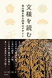 文様を読む 茶の湯を彩る四季のデザイン