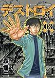 デストロイアンドレボリューション 3 (ヤングジャンプコミックス)