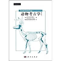 动物考古学(第2版)