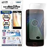 アスデック Motorola(モトローラ) Moto G5 Plus フィルム [ノングレアフィルム 3]・防指紋・気泡消失・映り込み防止・アンチグレア・日本製 NGB-MMG5P (Moto G5 Plus, マットフィルム)