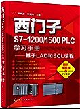 西门子S7-1200/1500PLC学习手册:基于LAD和SCL编程