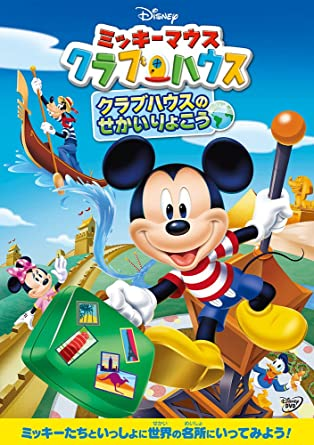 Amazon.co.jp | ミッキーマウス ...
