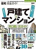 【完全ガイドシリーズ005】住宅完全ガイド (100%ムックシリーズ)