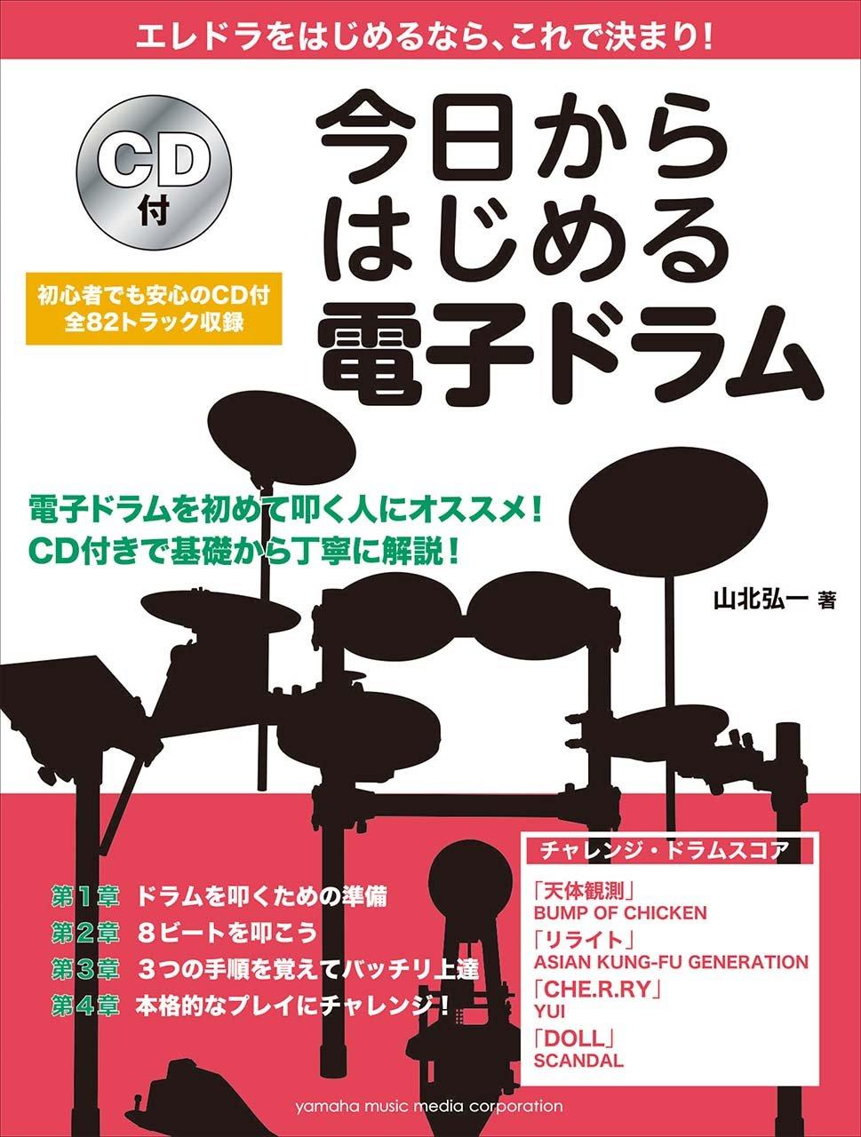 """""""今日からはじめる電子ドラム"""