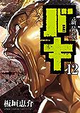 新装版 バキ 12 (少年チャンピオン・コミックス エクストラ)