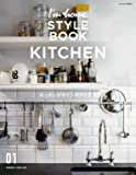 I'm home. STYLE BOOK 01 キッチンデザインのアイデア [雑誌]