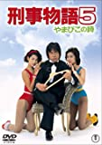 刑事物語5 やまびこの詩 [DVD]
