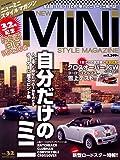 NEW MINI STYLE MAGAZINE(32) (M.B.MOOK)