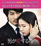 男が愛する時(ノーカット版) コンパクトDVD-BOX2[期間限定スペシャルプライス版]
