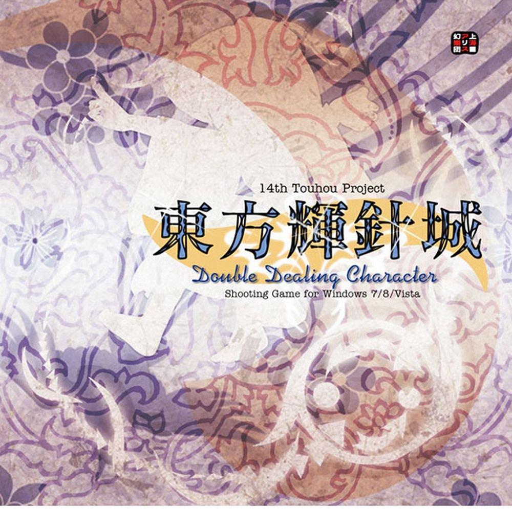 Shanghai Alice phantom 20160203-025 Touhou kishinjyou ~ DoubleDealingCharacter. japan import
