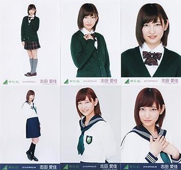 志田愛佳 2種コンプ 欅坂46 生写真 制服のマネキン 初期制服