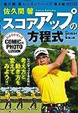 佐久間馨 スコアアップの方程式: わかりやすい!!COMIC&PHOTO LESSON (にちぶんMOOK)
