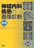 神経内科疾患の画像診断 第2版