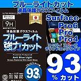 【ブルーライト93%カット】Surface Pro6 Pro Pro4 用 【旭ガラス使用】【透明度95%】ガラスフィルム【カメラ・センサー穴あり】【2.5D】 3D touch対応 液晶保護 ラウンドエッジ加工 表面硬度9H 超耐久 超薄型 飛散防止処理 保護フィルム サーフェス プロ6 (【ブルーライト93%カット】Surface Pro6 Pro Pro4)