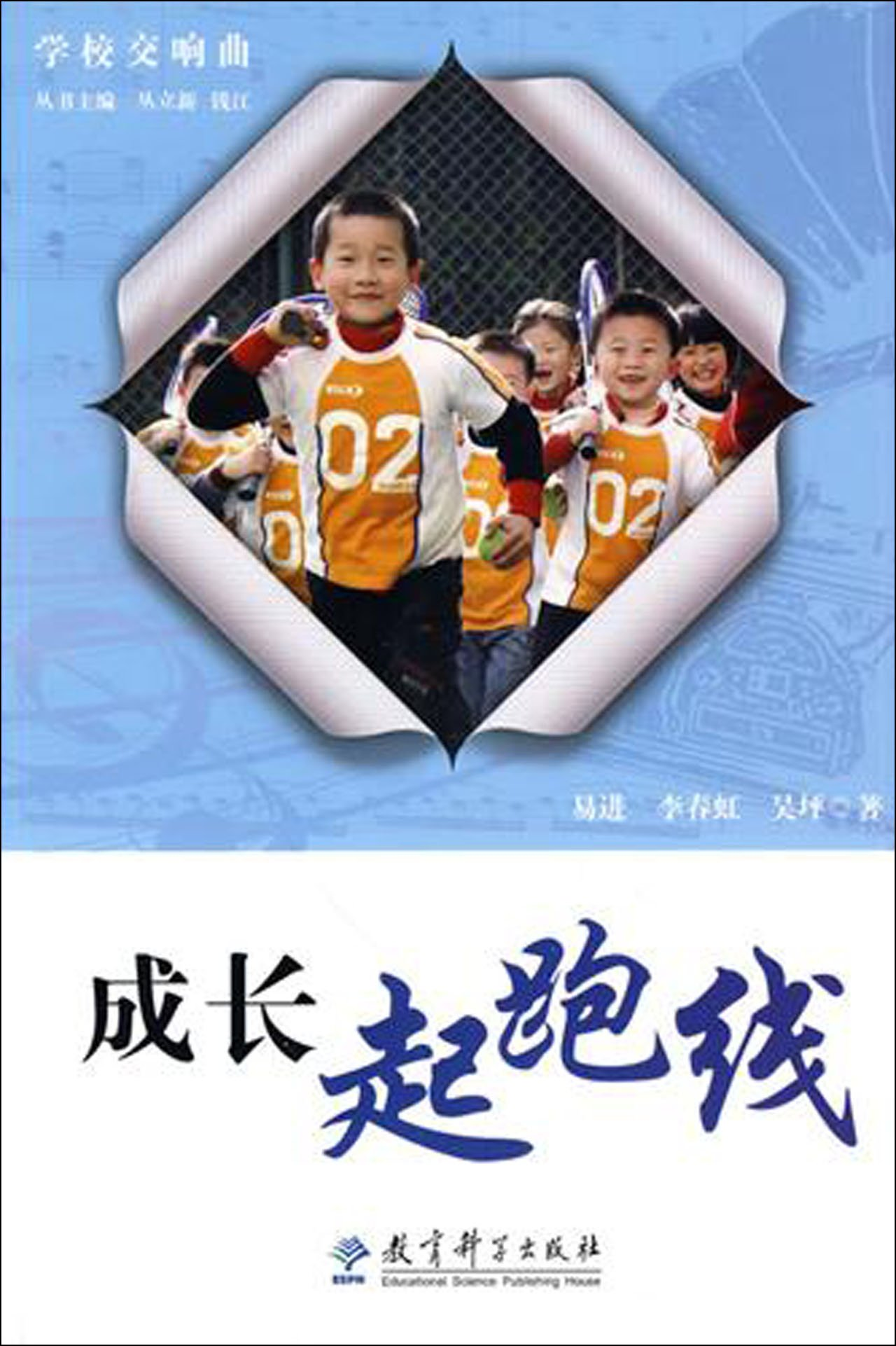 There is a concept problem about the quality of education. What is high quality education? Do the higher scores mean the better education? Does the ... be a short-sighted point. (Chinese Edition) PDF