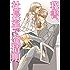 秘書、社長室で発情期! 秘書、発情!シリーズ (TL☆恋乙女ブック)