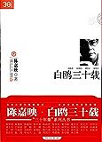 """白鸥三十载 (""""三十年集""""系列丛书)"""