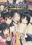 うたわれるもの 偽りの仮面 コミックアンソロジー VOL.2 (DNAメディアコミックス)