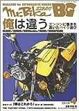 Mr.Bike BG (ミスター・バイク バイヤーズガイド) 2019年4月号 [雑誌]