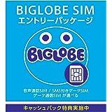BIGLOBE SIM エントリーパッケージ ドコモ対応SIMカード データ通信/音声通話 (ナノ/マイクロ/標準SIM)[iPhone/Android] 音声通話3ギガ 12,000円キャッシュバック