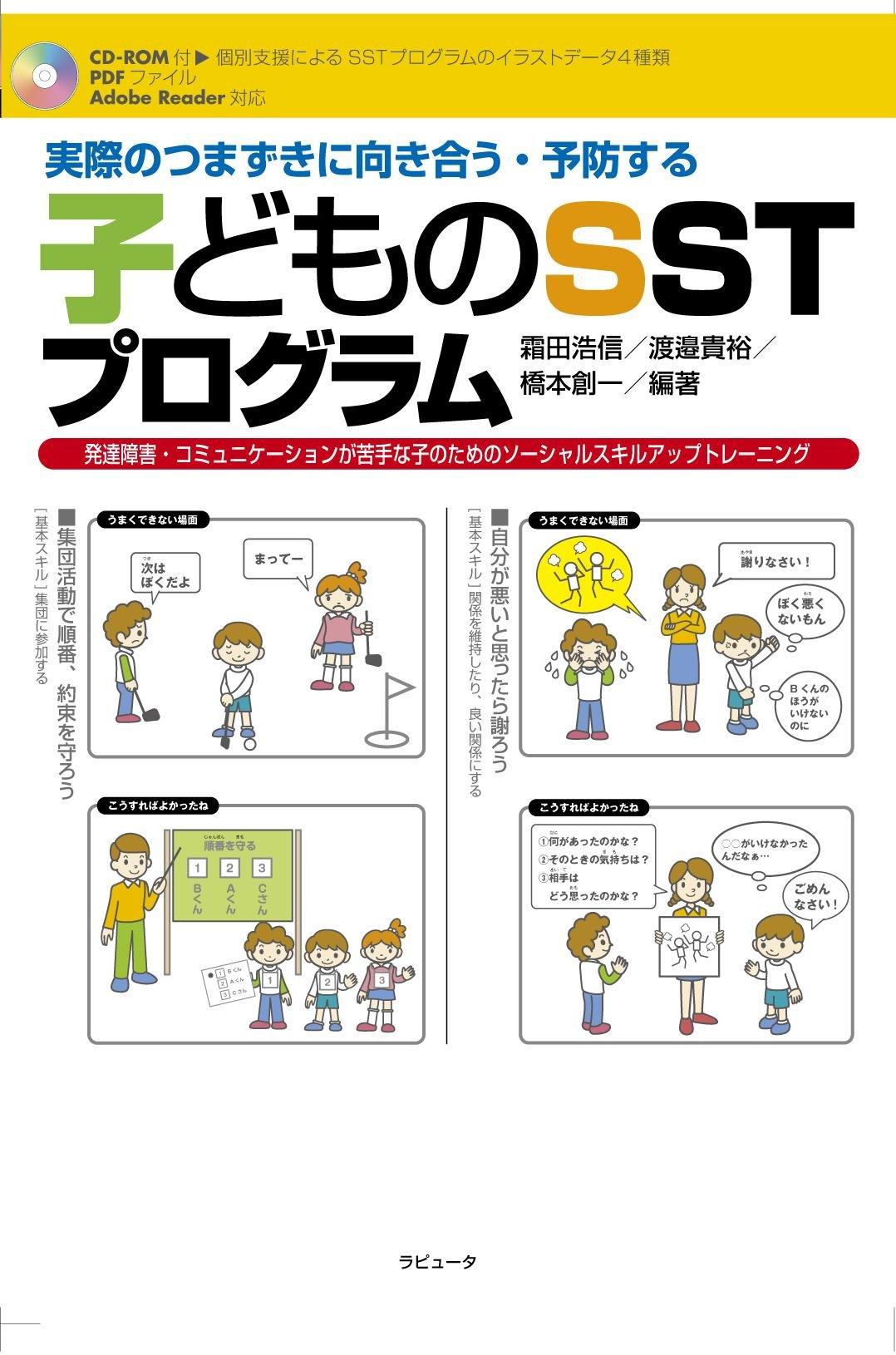 実際のつまずきに向き合う・予防する子どものSSTプログラム(CD-ROM付 ...