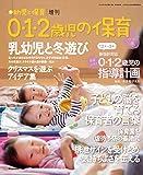 0・1・2歳の保育2018冬 2018年 10 月号 [雑誌]: 新 幼児と保育 増刊